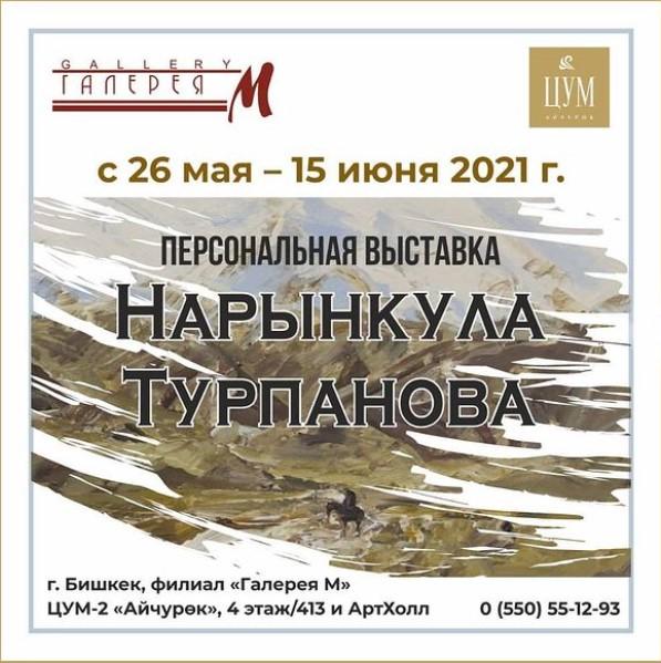 Выставка Нарынкула Турпанова