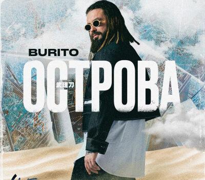 Burito — Острова