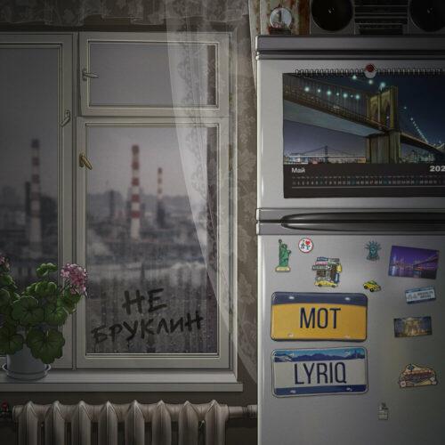 Мот, LYRIQ - Не Бруклин