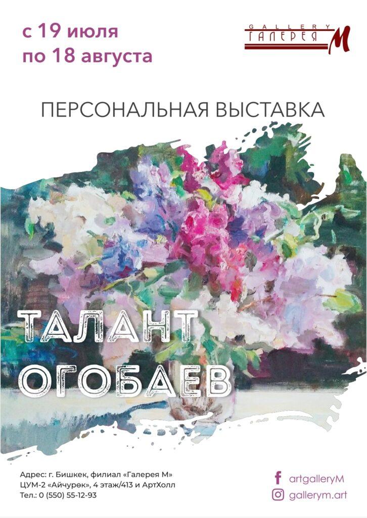 Выставка Таланта Огобаева
