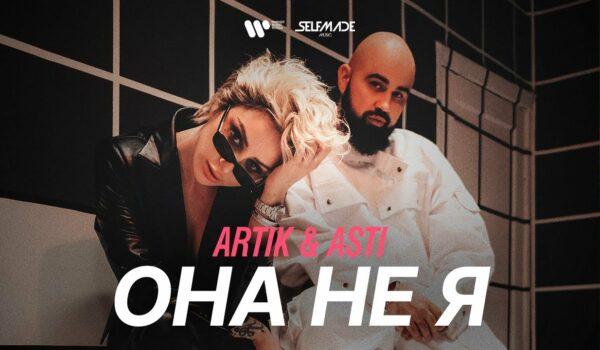 Artik & Asti — Она не я