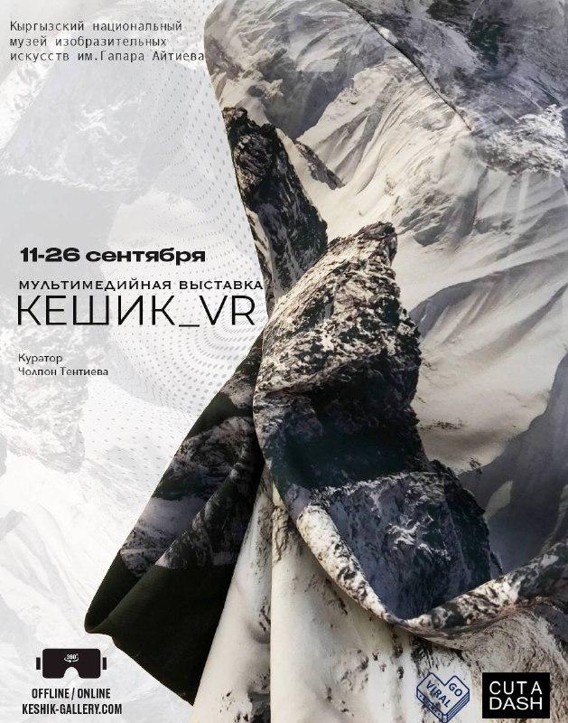 С 11 по 26 сентября проходит мультимедийная выставка «КЕШИК_VR»