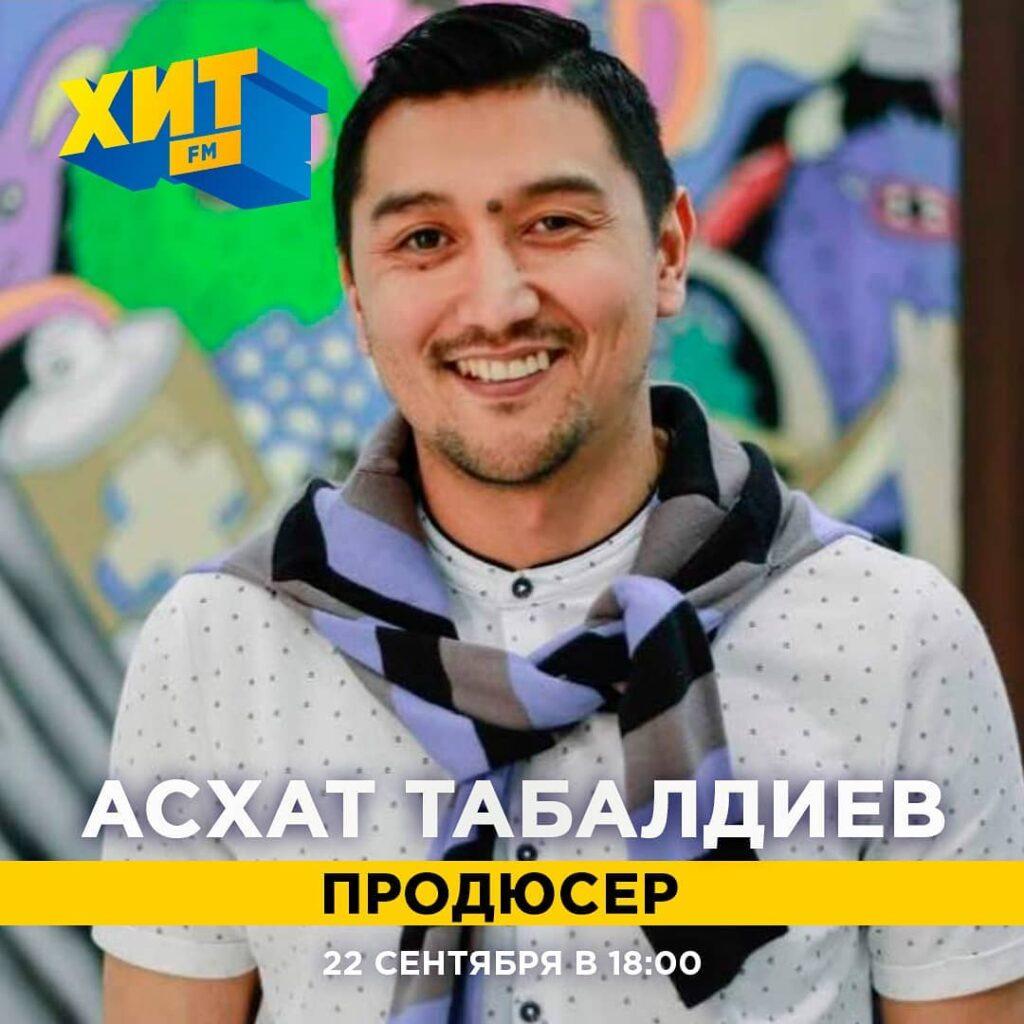 Асхат Табалдиев