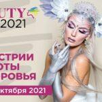 BeautyExpo 2021